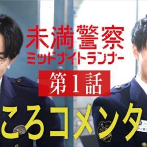『未満警察』中島健人&平野紫耀が第1話見どころを語るコメンタリー公開!未公開映像も