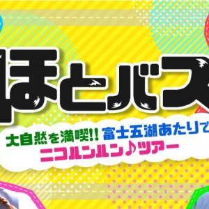 藤田ニコル「こんな蛍ちゃん知らない…」とあきれ顔!蛍原徹&宮川大輔&フジモンが爆笑旅