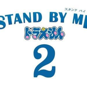 バカリズム&羽鳥慎一、『STAND BY ME ドラえもん 2』ゲスト声優に!「やっと自分にも来た」