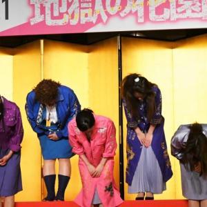 「暴言を吐き続けてしまった」と永野芽郁がヤンキー姿で謝罪!広瀬アリス、菜々緒も…まるでコント?