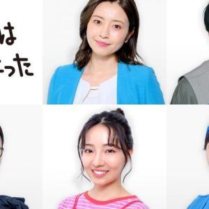 『彼女はキレイだった』に、片瀬那奈、本多力、寒川綾奈、村瀬紗英、山田桃子が出演!