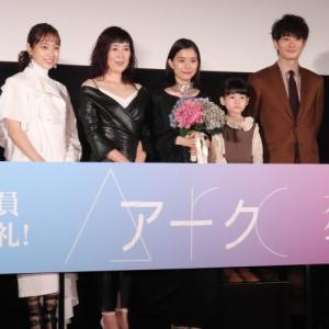 芳根京子、石川慶監督の手紙に号泣「仕事が向いているか分からない時期に優しく包み込んでくれた」