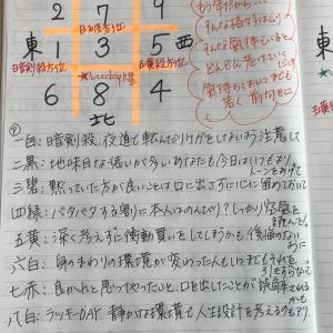 ★おやすみ前のノートから  9月18日(金)やりたいことは「今でしょう」 ★