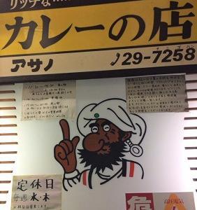 町田 リッチなカレー アサノ☆