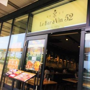海老名 Le Bar a Vin 52でフォアグラハンバーグランチ☆