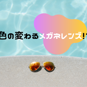 【超便利】メガネとサングラスを一本に集約!調光レンズのススメ!
