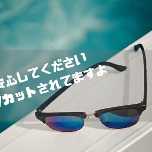 サングラスとメガネのUVカット効果は同じ!?意外と知らない違いをメガネ屋が徹底解説!