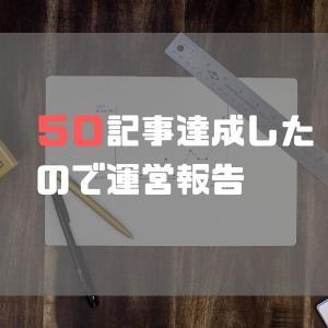 ブログ50記事に到達したので運営報告!