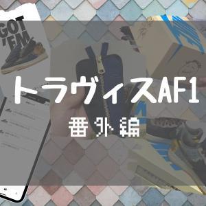 【トラヴィスAF1番外編】抽選から届くまでの一部始終!