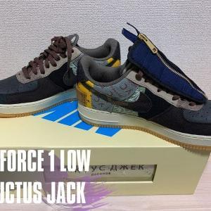 【トラヴィスAF1】AIR FORCE 1 LOW / CACTUS JACKの詳細!フェイクチェックにも!