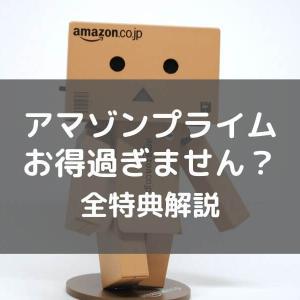 【2020年版】アマゾンプライムの全特典を徹底解説!【めちゃお得】