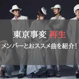 東京事変が復活!メンバーとおすすめ楽曲を紹介!