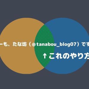 【3分で出来る】ブログのあいさつ文にツイッターを載せる方法