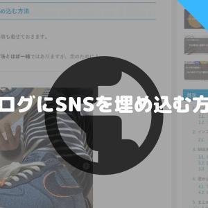 【Cocoon】ブログにTwitterやInstagramを埋め込む方法!埋め込みで得られる効果についても解説!