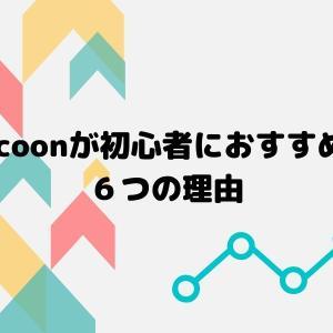 無料のワードプレステーマ「Cocoon」ブログ初心者にもおすすめな6つの理由!