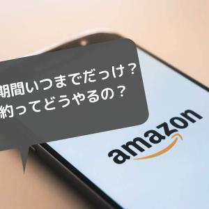 アマゾンプライム無料体験期間の確認とキャンセル方法!