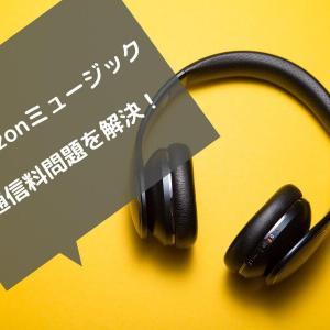 Amazonミュージックのパケット通信料を抑える2つの方法
