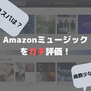 Amazonミュージックをガチ評価!正直なところをレビュー!