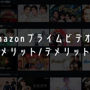 Amazonプライムビデオを使って感じたメリットとデメリット/コスパについての評判も調査!