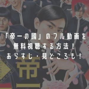 映画「帝一の國」のフル動画を無料で見る方法/豪華キャスト・あらすじ・見どころも!