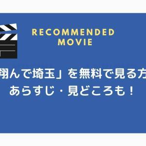 【3分でわかる】映画「翔んで埼玉」をフル動画で無料視聴する方法/あらすじ・見どころ・評判も!