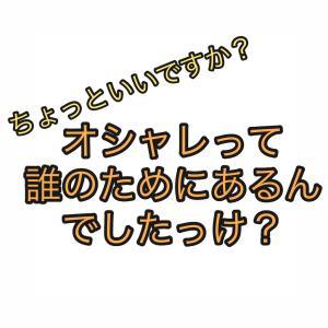 【🔴質問🔴】オシャレって誰のためにあるんでしたっけ??