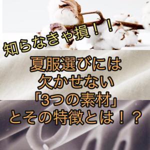 【🔴重要🔴】夏服選びには欠かせない「3つの素材」とその特徴とは!?