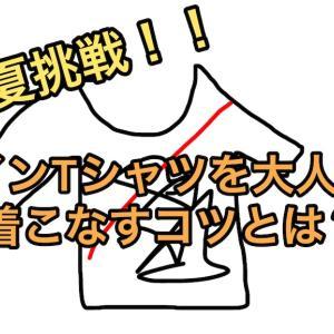 【🔴トライ🔴】デザインTシャツを大人っぽく着こなすコツとは?