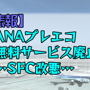 【SFC改悪】ANA国際線プレエコ無料サービス廃止【救済措置有】