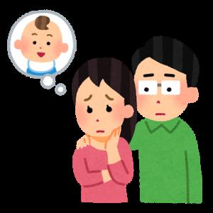 【プレママ①】不妊と妊活(妊娠前)