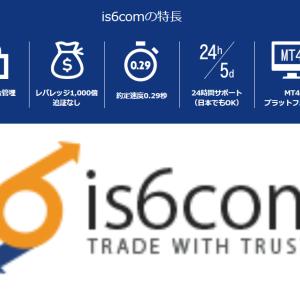is6comがオススメな理由 海外FX口座 ボーナス制度