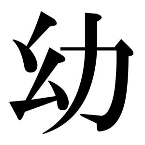 【幼】意味と成り立ちを詳しく解説!「幼」は力が弱いから幼い【小学生の漢字】【読み方】