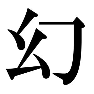 【幻】意味と成り立ちを詳しく解説!何故「幺」があるの?【小学生】【読み方】
