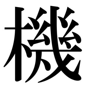 【機】意味と成り立ちを詳しく解説!「機」は細かい部品が集まっている【小学生の漢字】【読み方】
