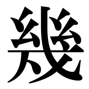 【幾】意味と成り立ちを詳しく解説!「いくら」の意味はどこからきてる?【小学生の漢字】【読み方】