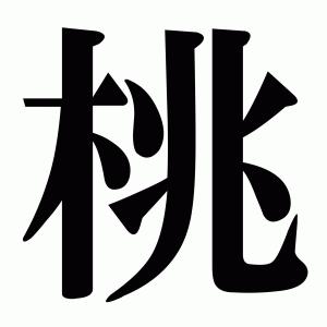 【桃】意味と成り立ちを詳しく解説!「兆」ってどういう意味?【中学生の漢字】【読み方】