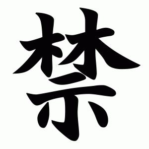 【禁】成り立ちと意味を詳しく解説!「禁」は林に立ち入るのを〈禁止する〉【小学生】【読み方】
