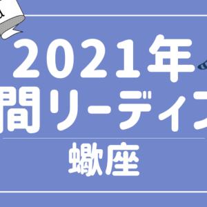 2021年蠍座の傾向 – タロット×占星術で読む!12星座別年間リーディング – YouTubeリーディング考察+α