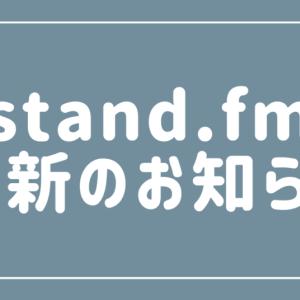stand.fm更新のお知らせ #12 – 蠍座満月ホロスコープ解説&冥王星逆行の影響について&蠍座さんからのメッセージのご紹介