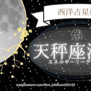 2021年3月29日(月)天秤座満月のホロスコープを読んでみた – 凧あげは最適なコンディションでないと愉しめないよね!