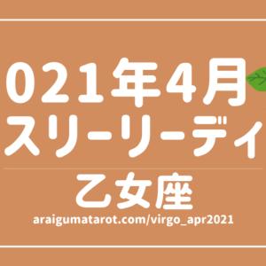 2021年4月 – 乙女座の傾向 – タロット×占星術で読む!12星座別マンスリーリーディング🌠2021/04/16(FRI)~05/15(SAT)