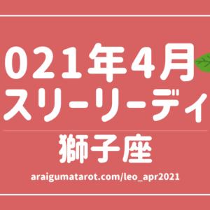2021年4月 – 獅子座の傾向 – タロット×占星術で読む!12星座別マンスリーリーディング🌠2021/04/16(FRI)~05/15(SAT)