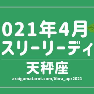 2021年4月 – 天秤座の傾向 – タロット×占星術で読む!12星座別マンスリーリーディング🌠2021/04/16(FRI)~05/15(SAT)