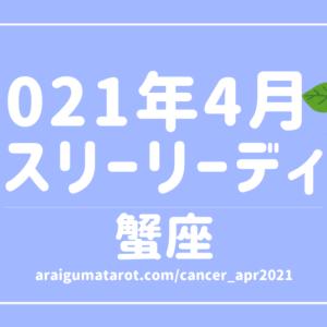 2021年4月 – 蟹座の傾向  – タロット×占星術で読む!12星座別マンスリーリーディング🌠2021/04/16(FRI)~05/15(SAT)