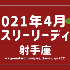 2021年4月 – 射手座の傾向 – タロット×占星術で読む!12星座別マンスリーリーディング🌠2021/04/16(FRI)~05/15(SAT)