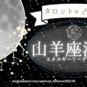 2021年6月25日(金)山羊座満月のエネルギーについてホロスコープ+タロットカードで細密に読んでみた