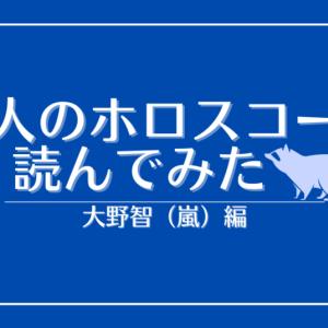 有名人のホロスコープを読んでみた【大野智(嵐)編】