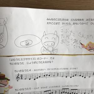 【ピアノ教室・娘】6回目のレッスン(2年目)今回もオンラインレッスン。