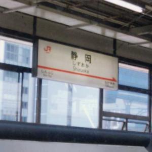 新幹線で帰省します。