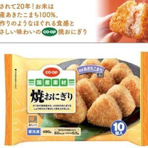 コープデリの「焼おにぎり」国産あきたこまち使用。便利で美味しい